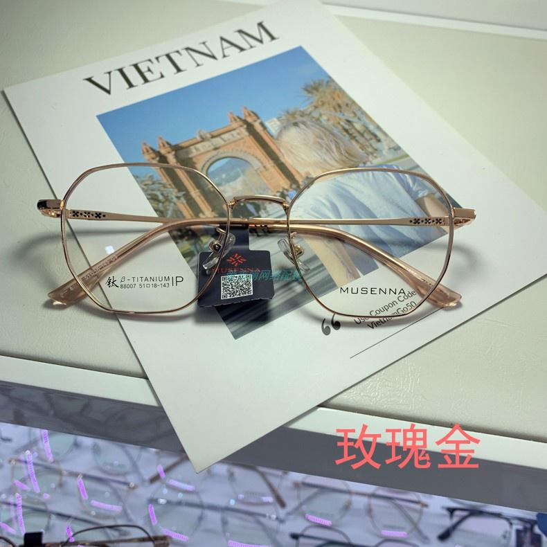 木森納88007鈦titanium ip框眼鏡架MUSENNA韓版潮百搭素顏神器