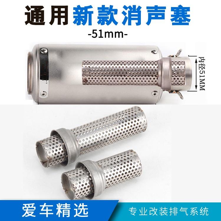 小牛摩配 機車51mm通用60mm排氣管消聲器排氣管消音塞排氣管回壓芯