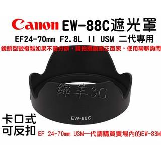 Canon EF 24-70mm F2.8L II USM 二代專用 EW-88C 鏡頭遮光罩 嘉義縣