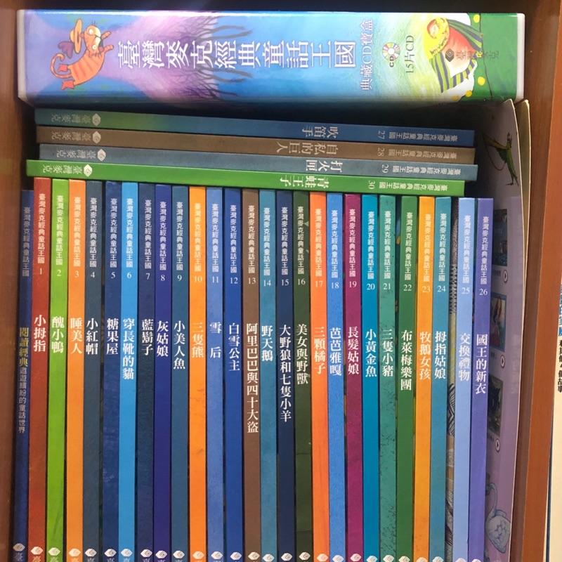 台灣麥克經典童話王國&點讀筆*1&CD&隨身卡*2