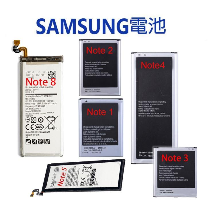 三星 Samsung電池 Galaxy Note4 Note3 Note2 Note1 Note5 Note8