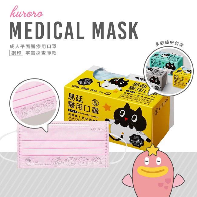清新宣言醫用口罩未滅菌KURORO鋼印系列50入不挑色