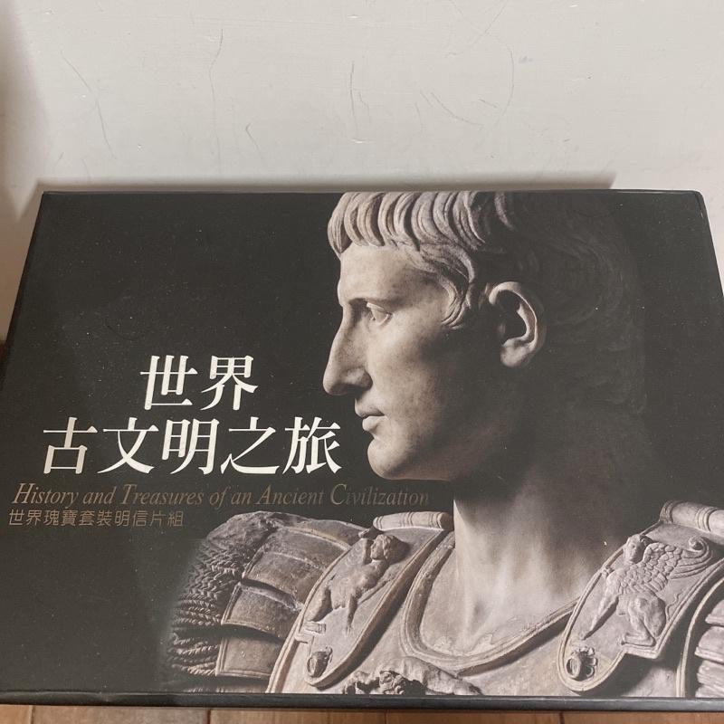 閣林國際—世界古文明之旅(世界瑰寶套裝明信片組)🎑