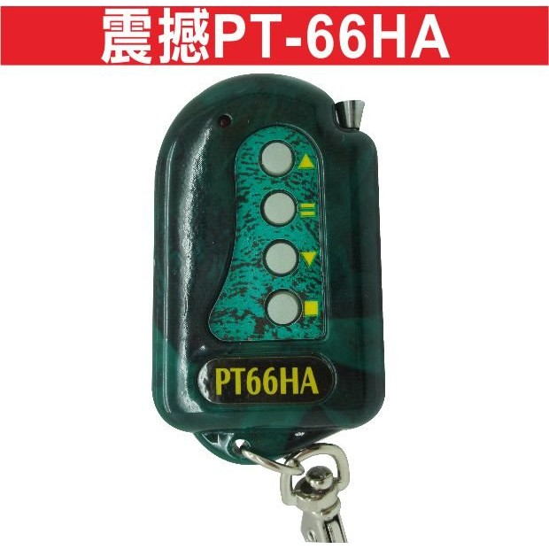 {遙控器達人}震撼PT-66HA 發射器 快速捲門 電動門遙控器 鐵門遙控器 鐵捲門遙控器