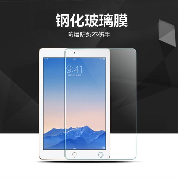 ipad pro 12.9寸鋼化膜新款2020/19蘋果10.2寸air2保護貼MINI12345玻璃貼平板貼膜11寸