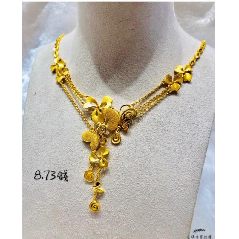 黃金項鍊 8.73錢
