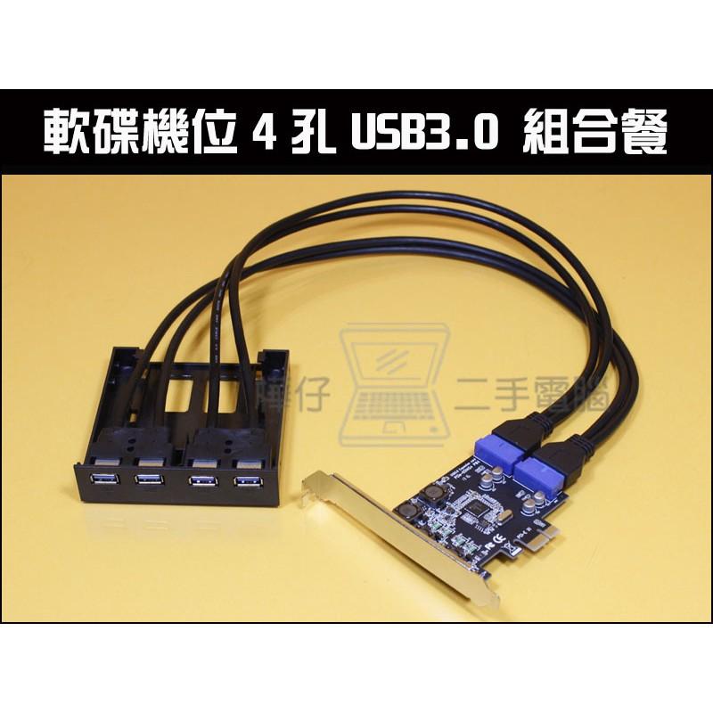 【樺仔3C】USB3.0 組合餐 / 軟碟機位USB3.0 4孔前置面板+PCI-E 轉 USB3.0 內雙 19PIN