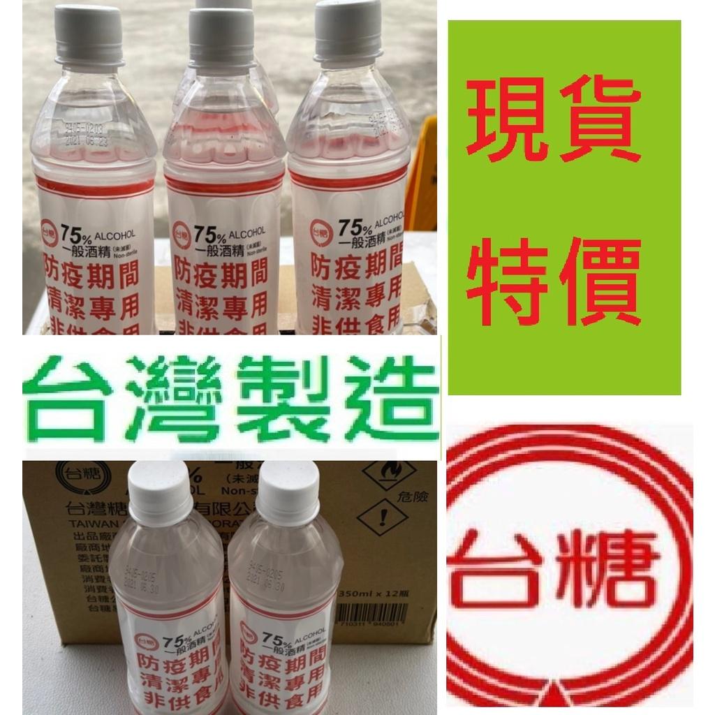 現貨 台糖酒精 350ML 台糖防疫酒精  台糖75%酒精 酒精乾洗手 mit 台灣製造 濃度夠 國家隊加厚耐摔保特瓶