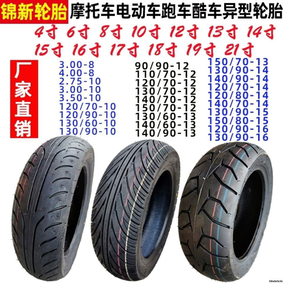 輪胎電動車輪胎真空胎踏板摩托車外胎130/140/90-14 130/150/70-120Rena雜貨坊