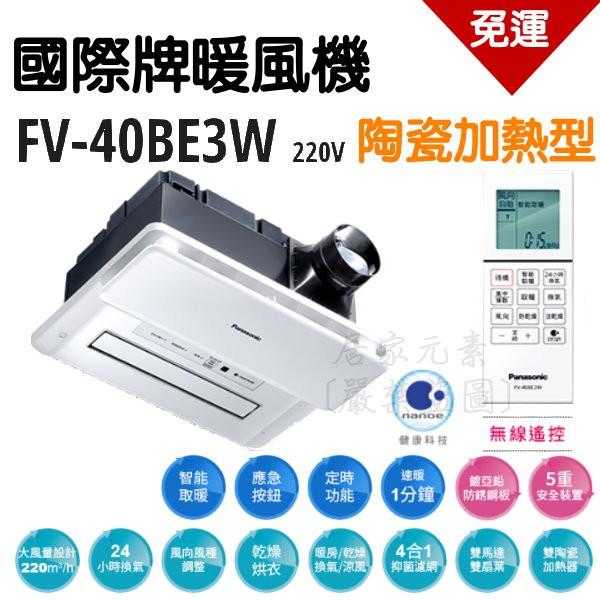 *分期免運* 國際牌 Panasonic FV-40BE3W 暖風機 陶瓷加熱 遙控 220V 乾燥機 fv40be3w