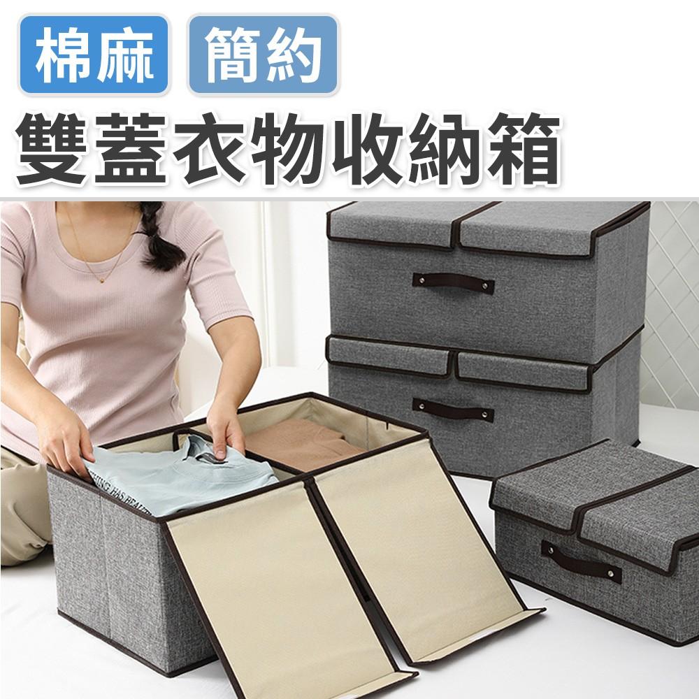 【棉麻雙蓋衣物收納箱】雙開式收納箱 防塵箱 棉被收納箱 雙格收納箱 棉麻
