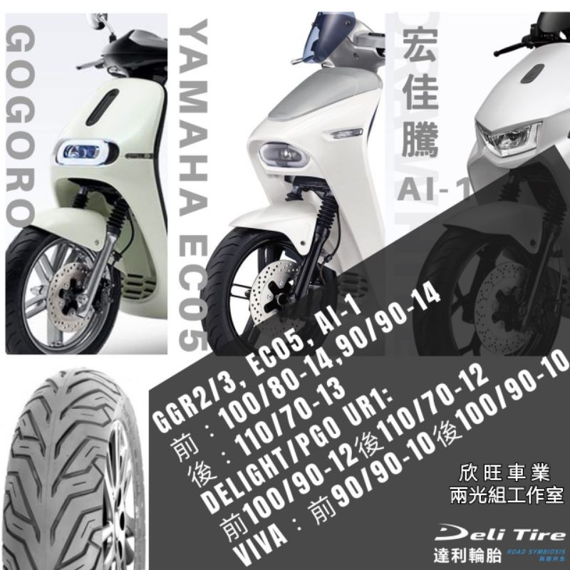 板橋 達利輪胎 DELI TIRE 100/80-14 110/70-13 gogoro2 90/90-14 EC05