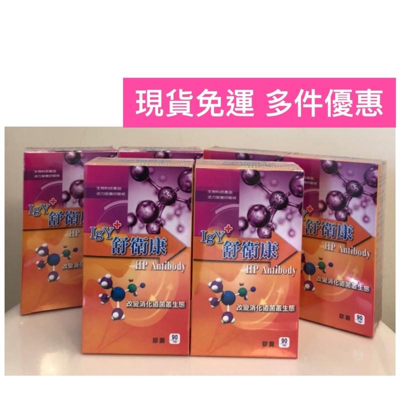 🌈陳昌平醫師專利 舒衛康IgY 90顆/盒 好評熱賣 多件優惠✅刷卡✅請直接下標