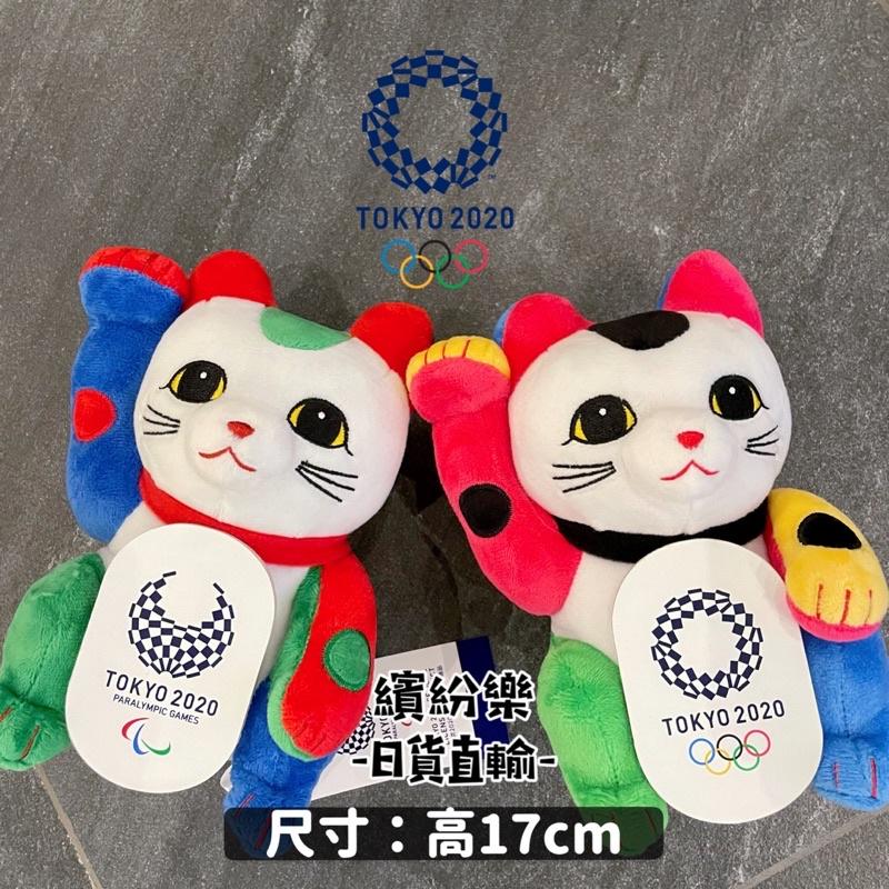 繽紛樂.🇯🇵日本_玩偶(17cm)|東奧 TOKYO 2020 東京奧運 帕運 吉德 招財貓 招財 毛絨 娃娃