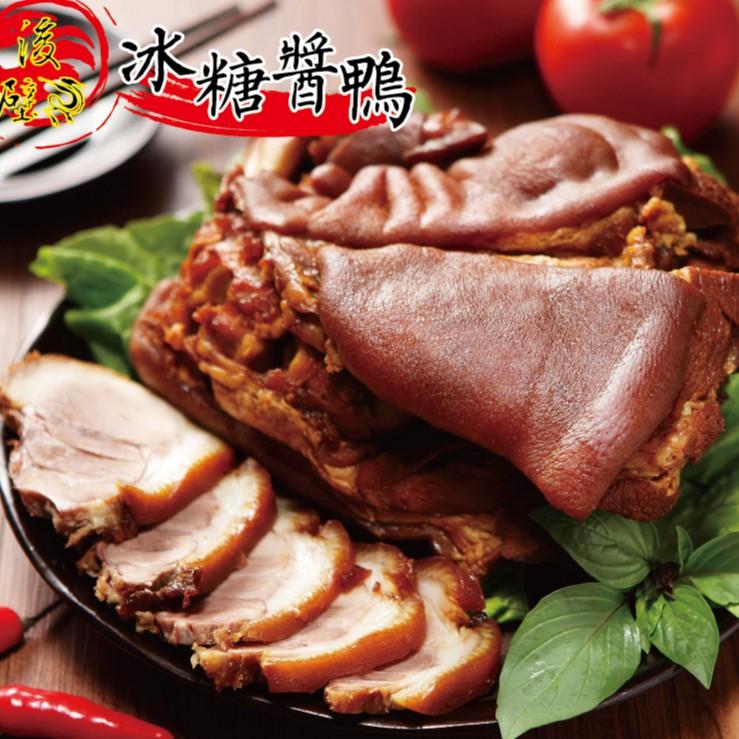 【冰糖醬鴨】豬腳 1000公克/包