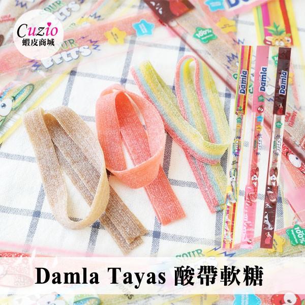 土耳其 Damla Tayas 酸帶軟糖 (單條) 15g 軟糖 酸甜軟糖 酸扁帶軟糖 炫彩酸帶軟糖