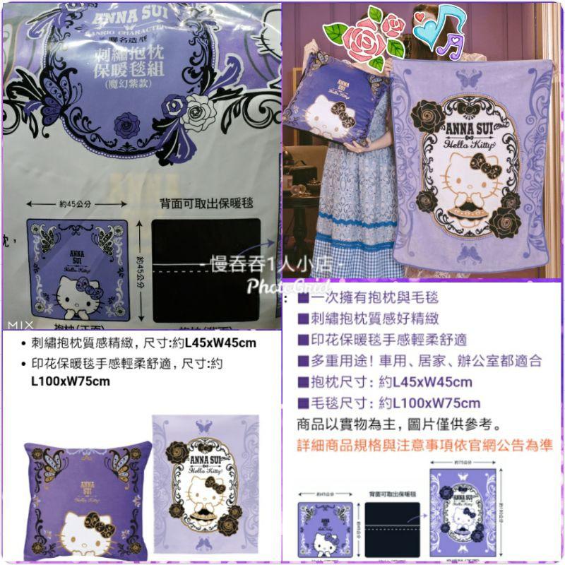 現貨即出 7-11 時尚聯萌 ANNA SUI & Kitty 刺繡抱枕保暖毯組 大抱枕暖毯