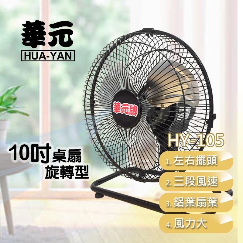 (免運費) 華元 10吋桌扇 / 鋁葉 桌扇 風扇 工業扇 電風扇 涼風扇 HY-105