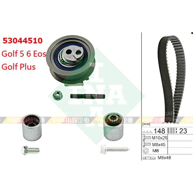 (VAG小賴汽車)Golf 5 6 Eos Golf Plus 2.0 GTI 汽油 正時皮帶 組 時規 舵輪 全新