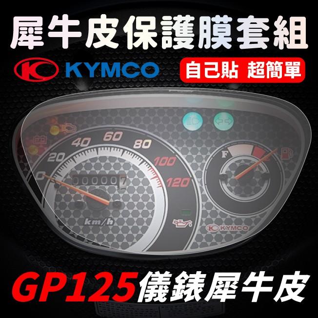 光陽機車GP125 指針儀表板保護膜 防刮防白化  kymco  犀牛皮 「送施工配件包」