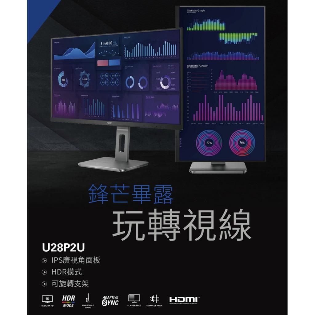 【宅配免運】AOC 28型 U28P2U IPS 4K HDR 可90度翻轉 護眼螢幕 下標前請與賣家確認貨量