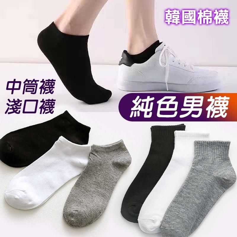 韓國襪子 男女純色襪 中筒襪 短襪 素色船襪 淺口襪 日韓棉襪 中筒襪/短襪 (ss887) 男襪 運動襪