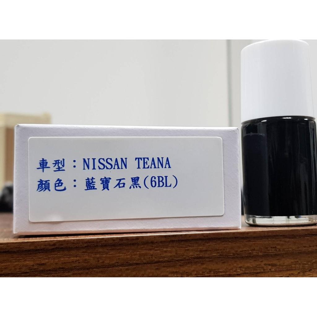 艾仕得(杜邦)Cromax 原廠配方點漆筆.補漆筆NISSAN TEANA 顏色:藍寶石黑(6BL)