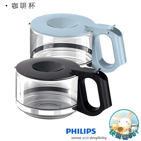 PHILIPS飛利浦 4人份美式咖啡機專用咖啡壺/咖啡杯/玻璃壺/玻璃杯~適用HD7450、HD7460