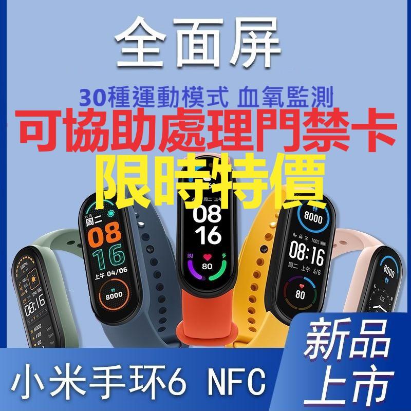現貨可自取 小米手環6 NFC版手錶 小米手環 門禁卡 血氧檢測