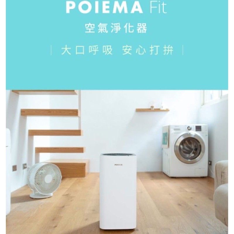 Poiema Fit無耗材空氣清淨機(全新未使用)