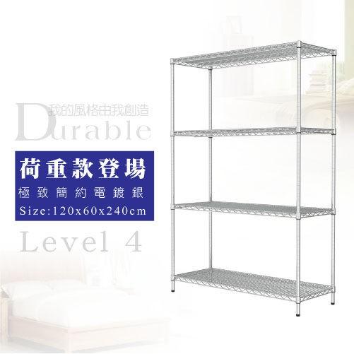 【Dream House】120x60x240cm │重型四層電鍍收納架《荷重加強型》