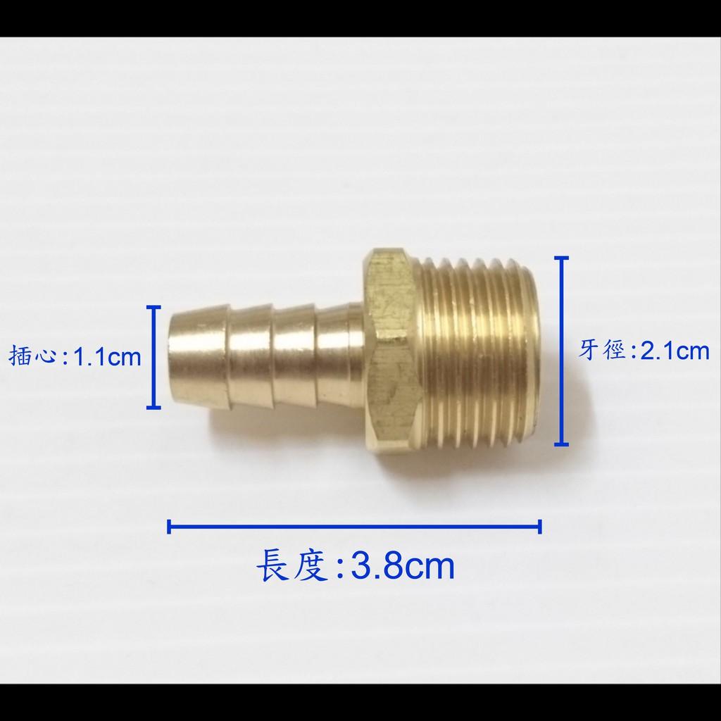 【台製】瓦斯轉接頭(4分外牙+3分插心) 轉接頭 調整器 超流量 熱水器 瓦斯 配管 插管 插心 接頭 4分 3分 管