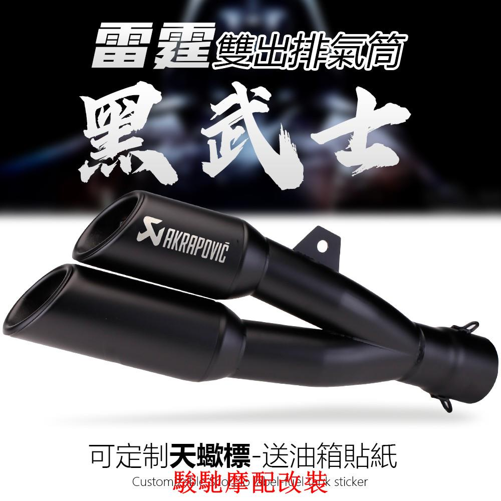 【原廠改裝】雷霆雙出黑武士 類蠍 仿蠍 機車排氣管R15V3 MT15 03 R3 小阿魯GSX-R150/S150