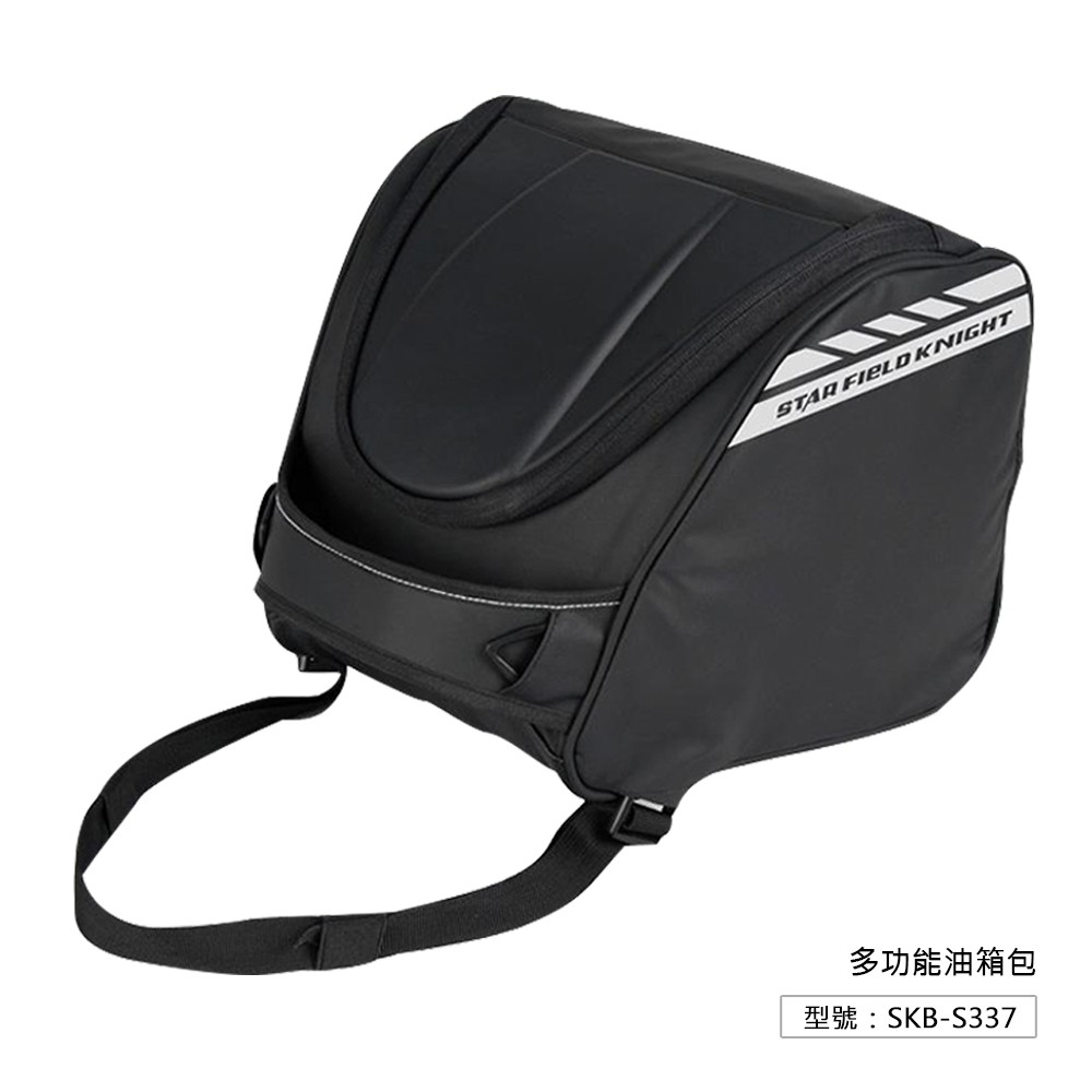 【面交王】多功能油箱包 單肩包 後座包 側背包 斜背包 全罩式安全帽袋 SKB-S337