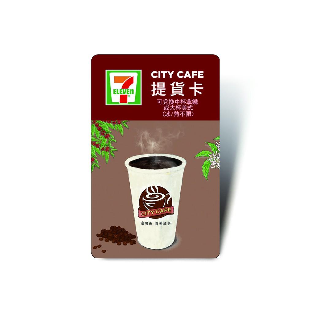 CITY CAFE 中杯拿鐵或大杯美式1杯