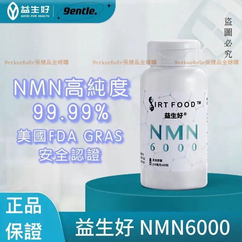 香港Sirtfood 益生好NMN6000膠囊β-煙酰胺單核苷酸補充NAD+ 60粒【保健品全球購】
