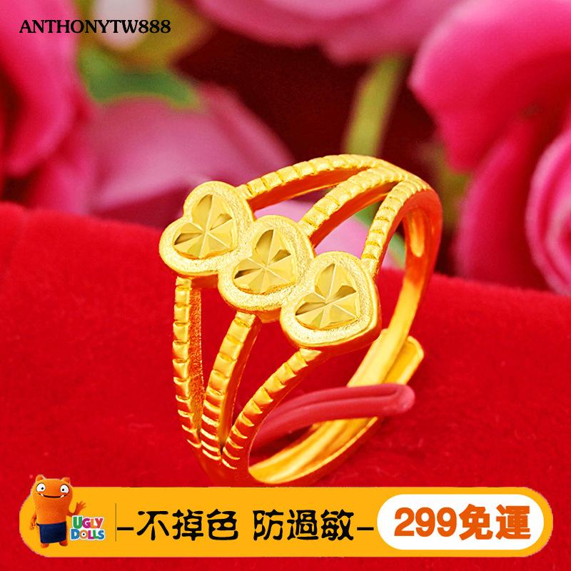 [現貨即發 沙金飾品] 新款24k鍍金戒指女 活口愛心仿黃金越南沙金飾品歐幣手飾久不掉色