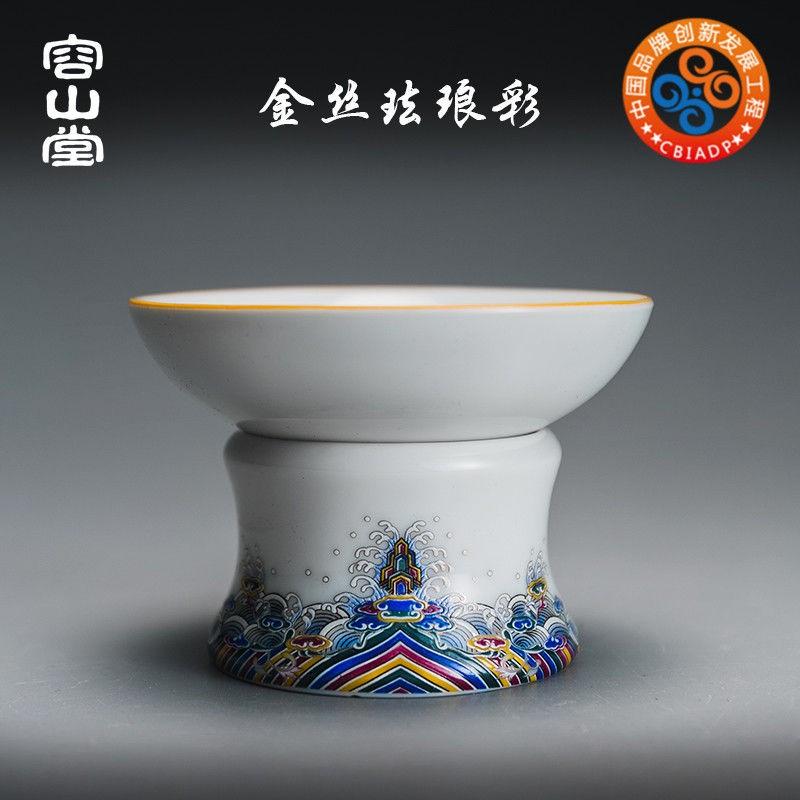 容山堂琺瑯彩繪茶漏茶濾托架套裝白瓷濾網故宮中國風功夫茶具配件