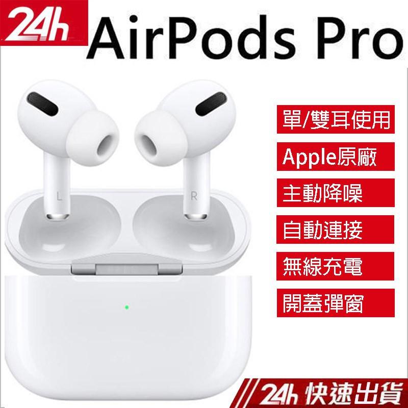 ❧✠☜Apple Airpods Pro 藍牙耳機 三代無線雙耳藍芽耳機 高品質通話自動降噪 福利品