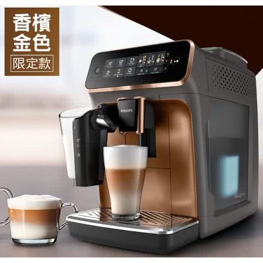 【Philips 飛利浦】全自動義式咖啡機(EP3246/84)_2020最新款香檳金色系列