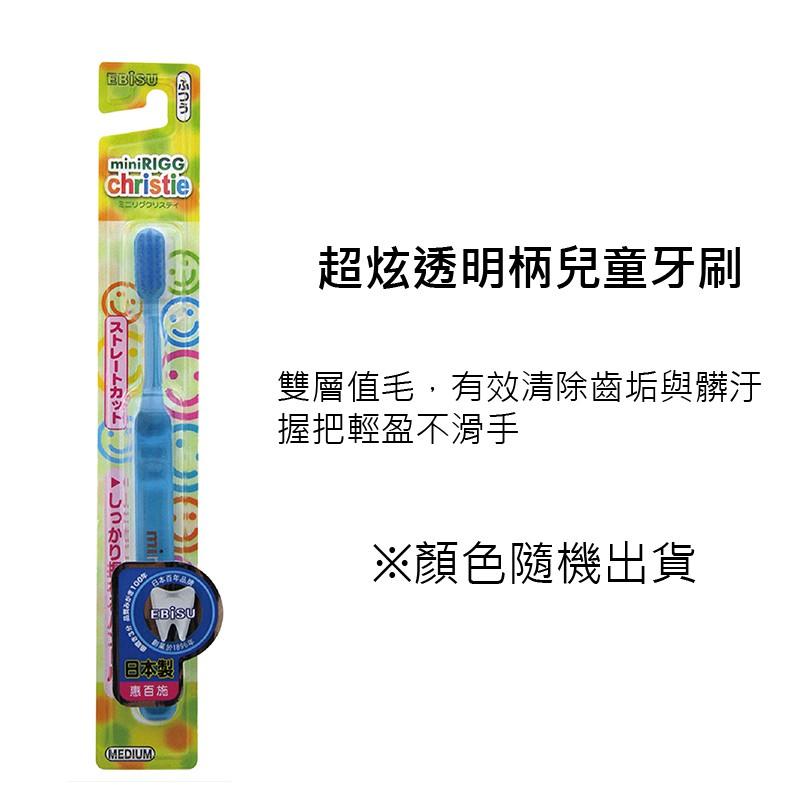 【日本EBiSU惠比壽】超炫透明柄兒童牙刷