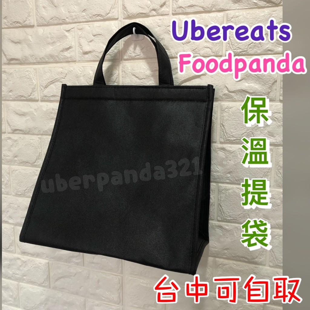 🈶️現貨 Ubereats.foodpanda.無字保溫提袋 非官方