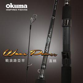 OKUMA 寶熊 WAVE POWER 戰浪 直柄 並繼式 路亞竿 多種規格 淡水/海水水域皆適合