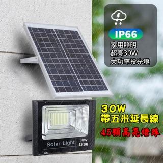 LED太陽能燈 農村 庭院 路燈 戶外防水 室外 家用照明超亮30W大功率投光燈 臺中市