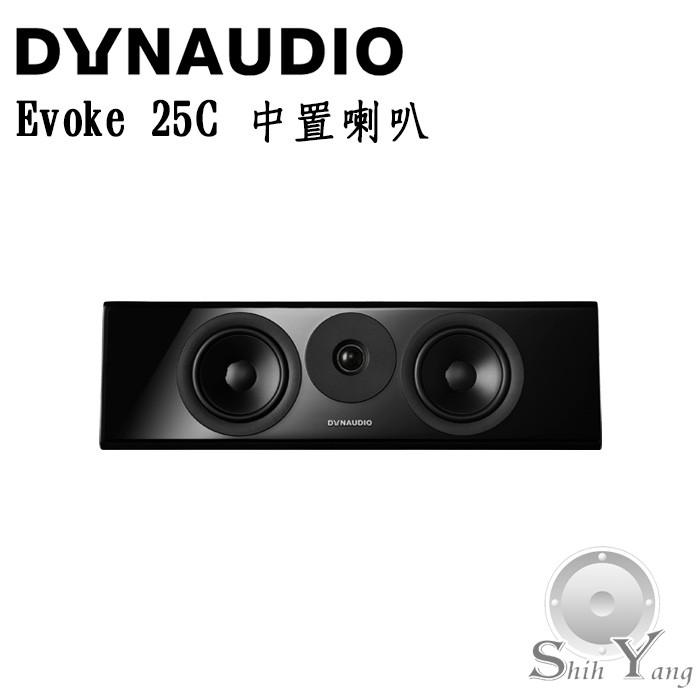 Dynaudio 丹麥 Evoke 25C 中置喇叭 台灣公司貨保固