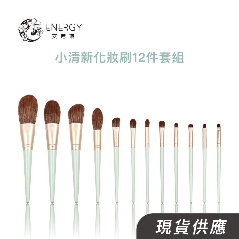 【艾諾琪】小清新化妝刷12件套組(不含刷包)