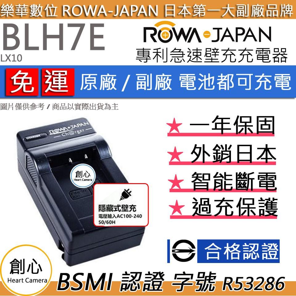 創心 免運 ROWA 樂華 國際牌 BLH7E BLH7 快速 充電器 LX10 保固一年 相容原廠 原廠電池可充 全新