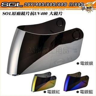 SOL 安全帽 68SII 69S 外層大鏡片 電鍍片|23番 68S 48S 全罩 原廠鏡片 耐磨強化 抗UV400 新北市