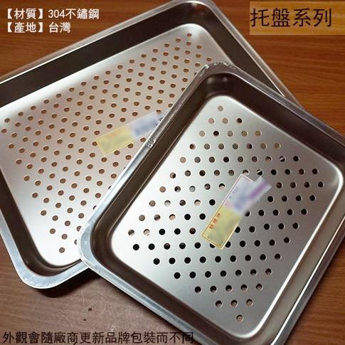 :::菁品工坊:::正304不鏽鋼 茶盤層 高25mm 有洞 茶台茶海 白鐵托盤 濾網