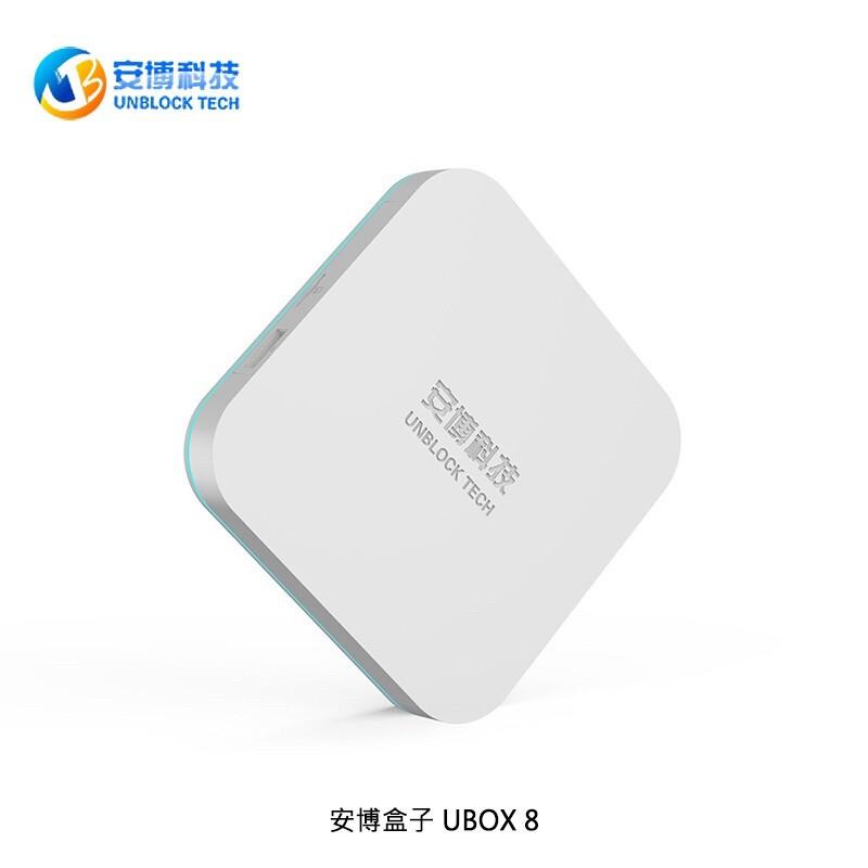 安博盒子第八代 UBOX 8 PRO MAX 純淨版 送贈品